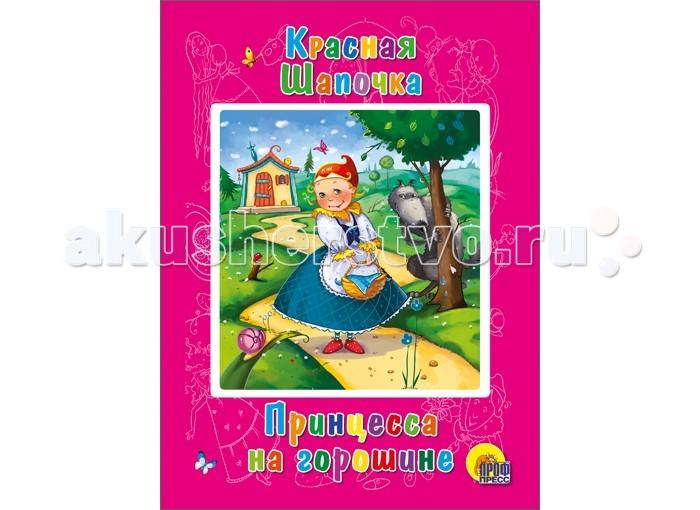 Проф-Пресс Книжка-картонка Красная шапочка Принцесса на горошинеКнижка-картонка Красная шапочка Принцесса на горошинеСамые любимые сказки, стихи,  загадки, потешки для маленьких непосед.  Основные характеристики:  Размеры: 16,0х0,6х22,0 см. Масса: 0.126 кг. Объем: 0.007<br>