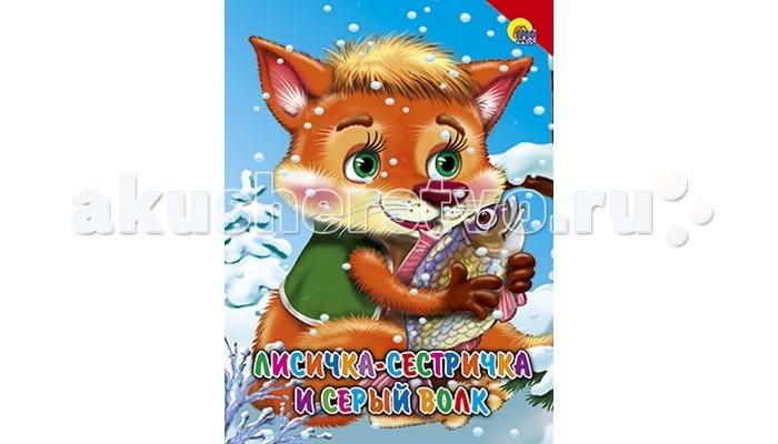 Проф-Пресс Книжка-картонка Лисичка-сестричка и серый волк (Красный уголок)