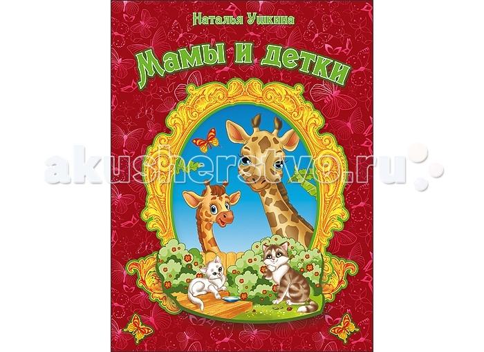 Проф-Пресс Книжка-картонка Наталья Ушкина Мамы и деткиКнижка-картонка Наталья Ушкина Мамы и деткиСамые любимые сказки, стихи,  загадки, потешки для маленьких непосед.  Основные характеристики:  Размеры: 16,0х0,6х22,0 см. Масса: 0.126 кг. Объем: 0.007<br>