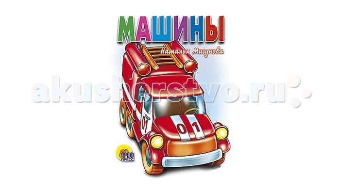 Проф-Пресс Книжка-картонка Машины (Белая)