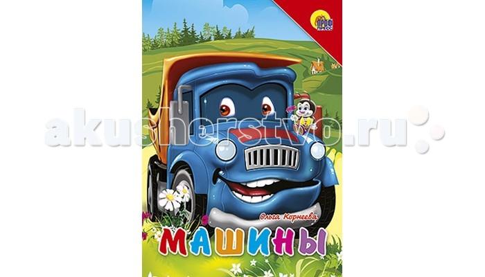 Проф-Пресс Книжка-картонка Машины ( Синяя машина, красный уголок)Книжка-картонка Машины ( Синяя машина, красный уголок)Самые любимые сказки, стихи,  загадки, потешки для маленьких непосед.  Основные характеристики:  Размеры: 16,0х0,6х22,0 см. Масса: 0.126 кг. Объем: 0.007<br>