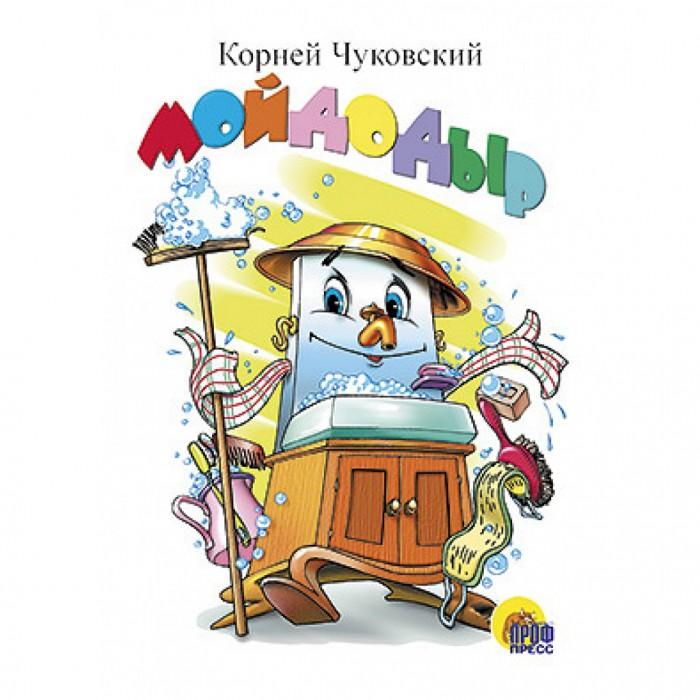 Проф-Пресс Книжка-картонка Корней Чуковский Мойдодыр (Белай)
