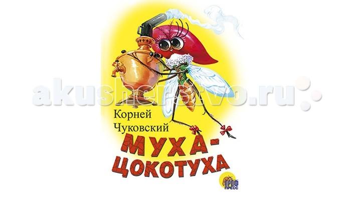 Проф-Пресс Книжка-картонка Корней Чуковский Муха-Цокотуха (Белая)