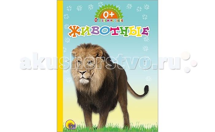 Проф-Пресс Книжка-картонка Обо всем на свете Животные