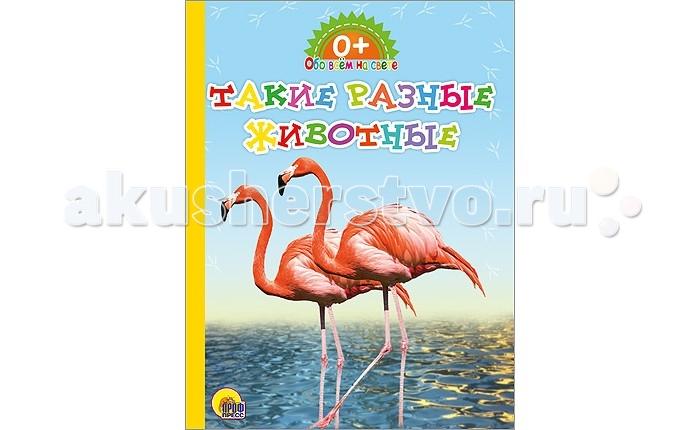 Проф-Пресс Книжка-картонка Обо всем на свете Такие разные животные