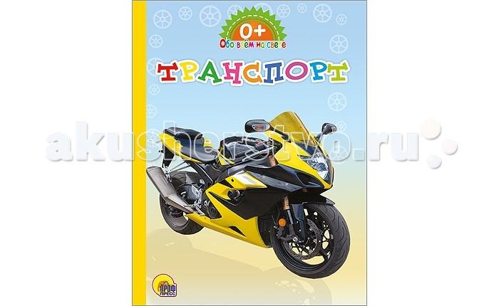 Проф-Пресс Книжка-картонка Обо всем на свете Транспорт
