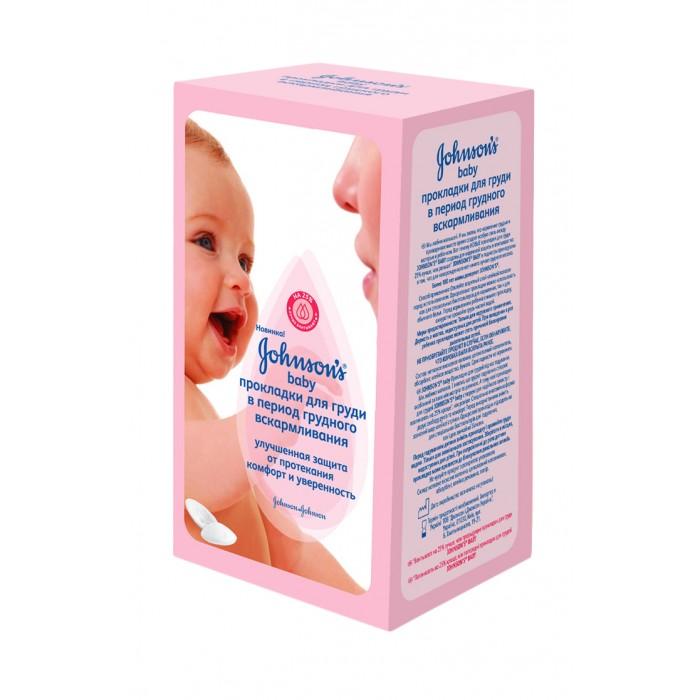 Johnson's Baby Прокладки на грудь 30 шт.Прокладки на грудь 30 шт.Прокладки для груди в период грудного вскармливания Johnson's baby созданы специально для Вашего удобства.  Благодаря анатомической форме и надежной защите от протекания, они практически незаметны под одеждой и сохраняют кожу груди сухой, что снижает риск развития воспалений.  А клейкая полоска надежно фиксирует каждую прокладку, не позволяя им сдвигаться, так что вы практически не будете их чувствовать<br>