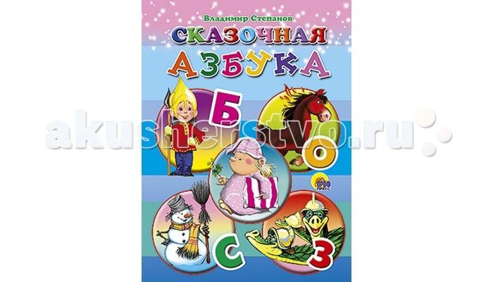 Проф-Пресс Книжка-картонка Сказочная азбука