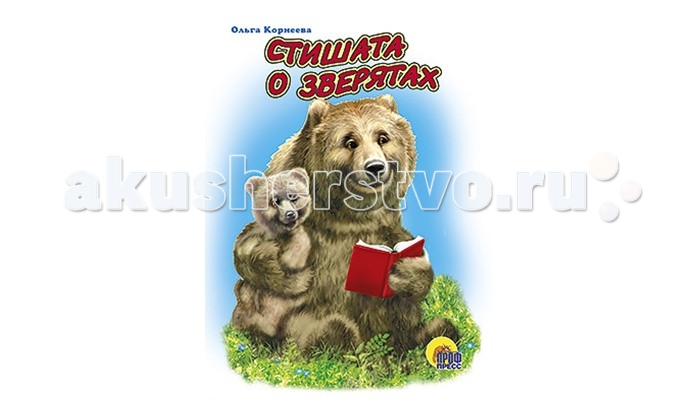 Проф-Пресс Книжка-картонка Стишата о зверятах