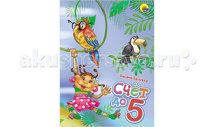 Проф-Пресс Книжка-картонка Счет до 5