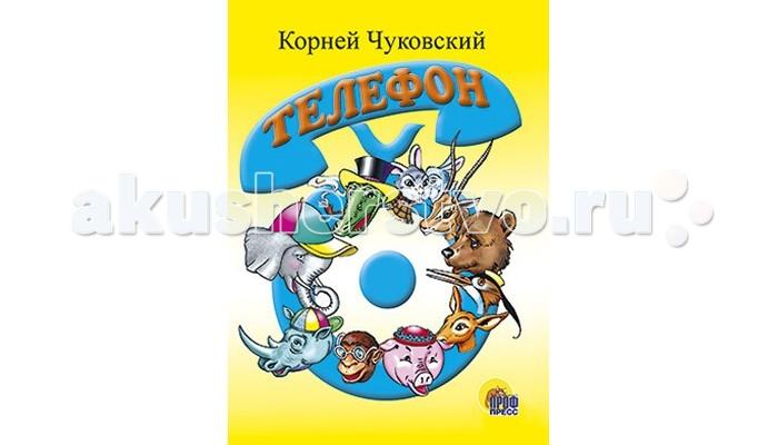 Проф-Пресс Книжка-картонка Корней Чуковский Телефон (Голубой телефон)