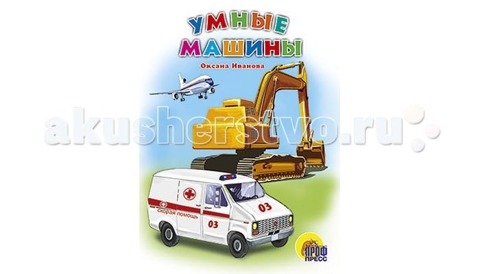 Проф-Пресс Книжка-картонка Умные машины