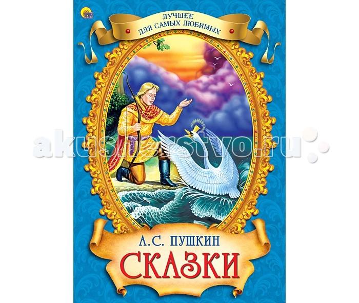 Проф-Пресс Книга Лучшее для самых любимых А.С.Пушкин Сказки
