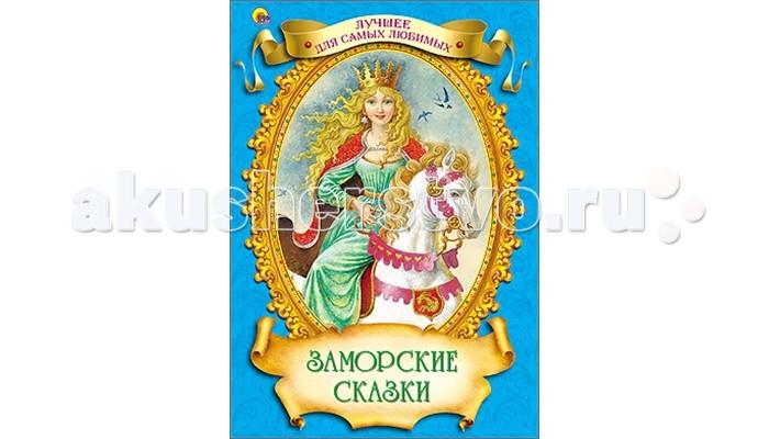 Проф-Пресс Книга Лучшее для самых любимых Заморские сказки