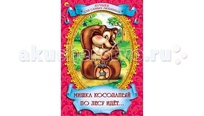 Проф-Пресс Книга Лучшее для самых любимых Мишка косолапый по лесу идетКнига Лучшее для самых любимых Мишка косолапый по лесу идетВ книге Мишка косолапый по лесу идёт... собраны наиболее популярные детские стихи (Кисонька-мурысонька, Вежливые звери, Забавные зверушки и другие), потешки (Топ-топ, топотушки), а также загадки для девочек и мальчиков, так что скучать с этим сборником никто не будет! Особенно дети любят разгадывать загадки и узнавать, кто или что изображено на картинке. Загадки всегда помогают оживить занятия с детьми и сделать их намного интереснее, они развивают у маленьких почемучек наблюдательность и смекалку. Помимо этого, книга отличается яркими, красочными и интересными иллюстрациями.  Основные характеристики:  Размеры: 17,0х0,13х24,6 см. Масса: 0,281 кг. Объем: 0.0093<br>