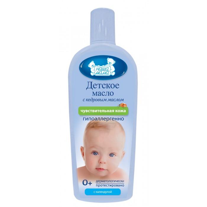 Наша Мама Детское масло для ухода и массажа 125 мл