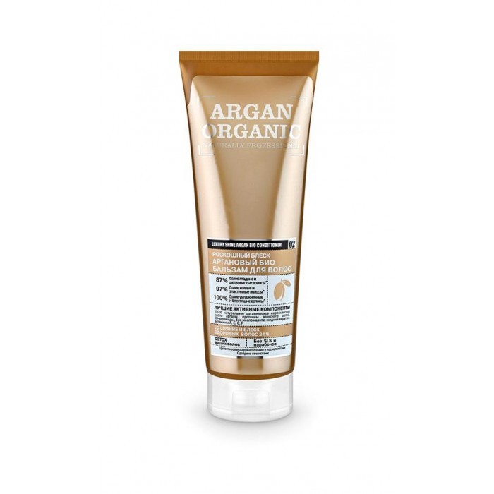 Organic shop Бальзам для волос био organic Аргановый 250 мл