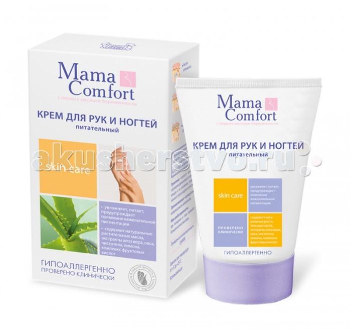 Mama Comfort Крем для рук и ногтей 100 млКрем для рук и ногтей 100 млБлагодаря сочетанию мультивитаминного комплекса, натуральных экстрактов алоэ вера, овса, чистотела и масла виноградной косточки крем обладает интенсивным и продолжительным увлажняющим действием.  Надежно защищает кожу рук от вредного воздействия внешних факторов и мягко нейтрализует существующие пигментные пятна, предупреждая появление новых.  При ежедневном применении крем эффективно питает, регенерирует и разглаживает кожу, способствует укреплению ногтевых пластин, предотвращая их расслаивание и ломкость, нежно ухаживая за кутикулой.  Содержит: Натуральные растительные масла. Экстракты алоэ вера. Чистотела. Лимона. Комплекс фруктовых кислот.<br>