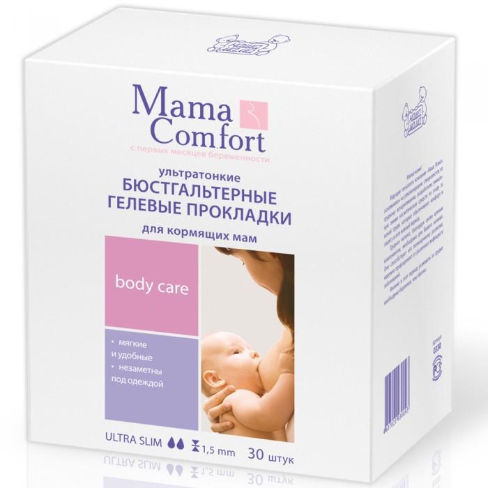 Mama Comfort Прокладки на грудь для кормящих матерей 30 шт.