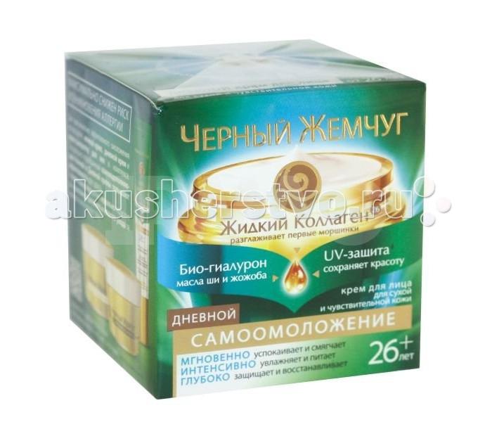 Черный жемчуг Крем для лица для сухой и чувствительной кожи дневной Программа от 26 лет 50 мл