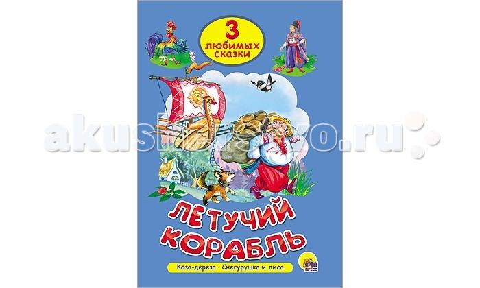 Проф-Пресс Книжка Три любимых сказки Летучий корабльКнижка Три любимых сказки Летучий корабльВ красочные сборники серии три любимых сказки вошли самые лучшие и известные произведения для детей. Добрые, яркие, прекрасно иллюстрированные, эти книжки станут приятным украшением любой детской библиотеки.  Основные характеристики:  Размеры: 14,0х0,6х20,0 см. Масса: 0,105 кг. Объем: 0.0064<br>