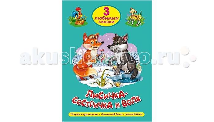 Проф-Пресс Книжка Три любимых сказки Лисичка-сестричка и волк