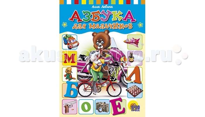 Проф-Пресс Книжка ЦК. Азбука для мальчиков