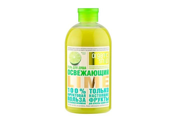 Organic shop Гель для душа Освежающий лайм 500 млГель для душа Освежающий лайм 500 млOrganic shop Гель для душа Освежающий лайм 500 мл  Ароматный гель для душа Освежающий LIME нежно очищает кожу, не пересушивая её. Обогащенная органическими фруктовыми экстрактами формула насыщена витаминами и питательными маслами. В составе геля нет ни сульфатов, ни парабенов – поэтому он не сушит кожу.  Объем: 500 мл<br>