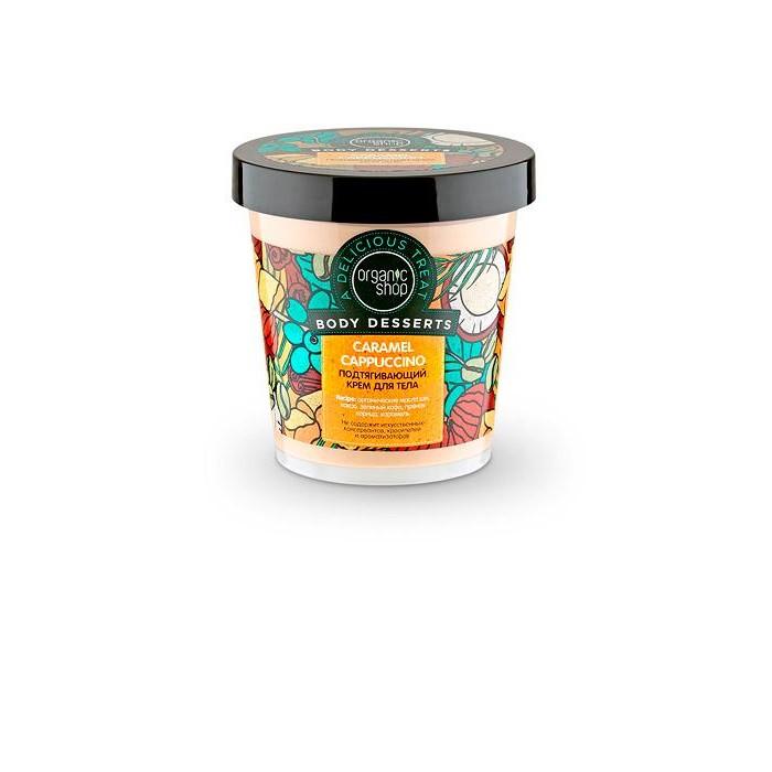 Organic shop Крем для тела подтягивающий Caramel Cappuccino 450 мл