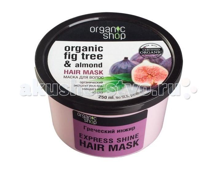 Organic shop Маска для волос Греческий инжир 250 млМаска для волос Греческий инжир 250 млOrganic shop Маска для волос Греческий инжир 250 мл   Насыщенная маска для волос, основанная на органическом экстракте инжира и масле миндаля, превосходно ухаживает за волосами, придает им насыщенный шелковый блеск, гладкость, упругость и облегчает укладку.  Способ применения: Нанести маску на влажные волосы, распределить равномерно по всей длине, оставить на 1-2 минуты, смыть водой.  Объем: 250 мл<br>
