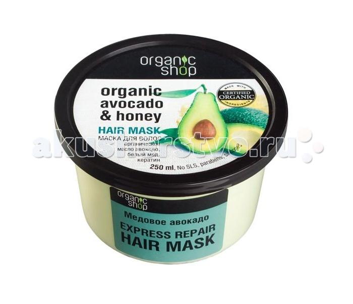 Organic shop Маска для волос Медовое авакадо 250 млМаска для волос Медовое авакадо 250 млOrganic shop Маска для волос Медовое авакадо 250 мл  Насыщенная экспресс-маска для волос, основанная на органическом масле авокадо и мёде, превосходно восстанавливает волосы от корней до самых кончиков, укрепляет их структуру, придавая им упругость, эластичность и здоровый вид.  Способ применения: Нанести маску на влажные волосы, распределить равномерно по всей длине, оставить на 1-2 минуты, смыть водой.  Объем: 250 мл<br>