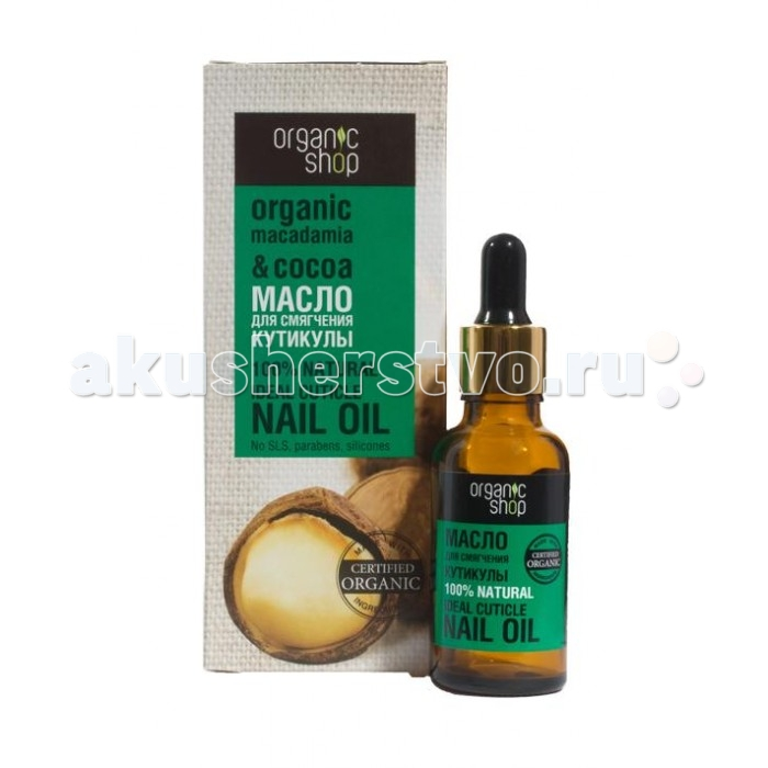 Organic shop Масло для кутикул Макадамия и Какао 30 мл