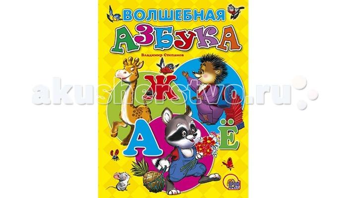 Проф-Пресс Книжка ЦК. Волшебная азбука