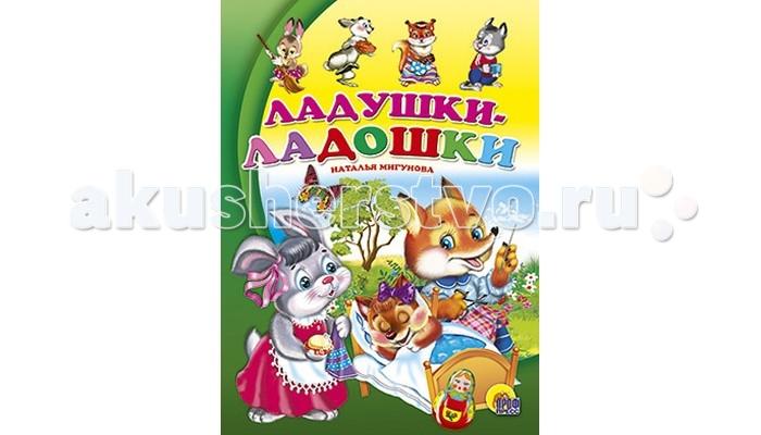 Проф-Пресс Книжка ЦК. Ладушки-ладошки