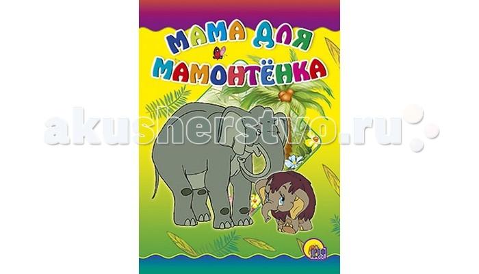 Проф-Пресс Книжка ЦК. Мама для мамонтенка (Со слоном)Книжка ЦК. Мама для мамонтенка (Со слоном)В большом ряду книг на картоне важное место занимают издания в цельнокрытой обложке. Всегда приятно читать такие большие и нарядные книги!  Основные характеристики:  Размеры: 16,0х0,6х22,0 см. Масса: 0.144 кг. Объем: 0.0077<br>