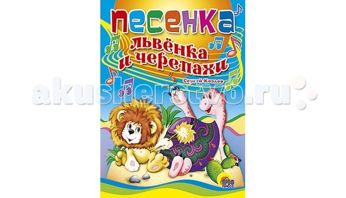Проф-Пресс Книжка ЦК. Песенка львенка и черепахи