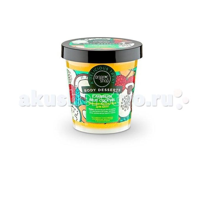 Organic shop Пена для ванн Карибский фруктовый коктейль 450 мл