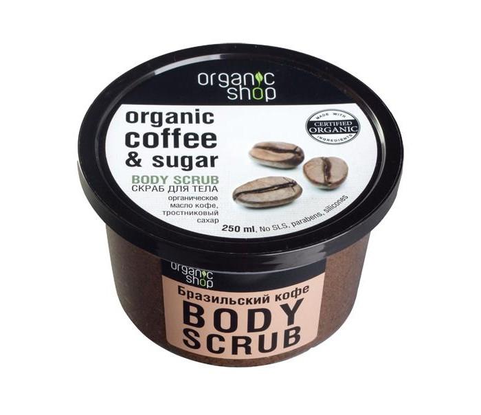 Organic shop Скраб для тела Бразильский кофе 250 мл