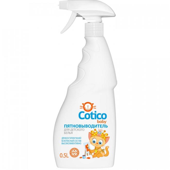 Cotico Пятновыводитель для детского белья 500 мл