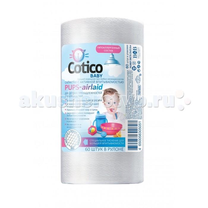 Cotico Салфетки для детских принадлежностей и уборки дома Pups-airlaid 60 шт.