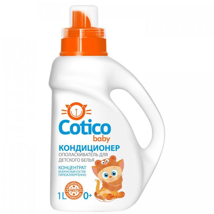 Cotico Кондиционер-ополаскиватель для детского белья 1 л