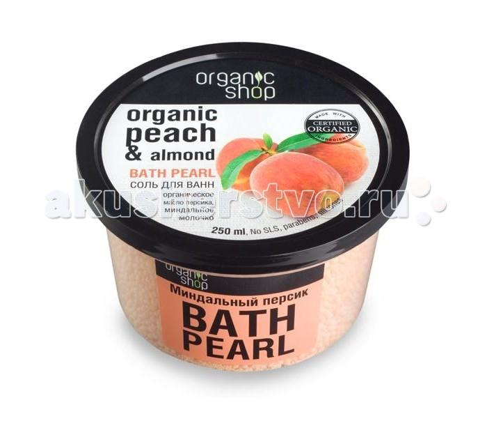 Organic shop Соль для ванн Миндальный персик 250 мл от Акушерство