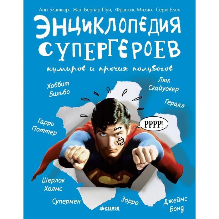 Clever Энциклопедия супергероевЭнциклопедия супергероевClever Энциклопедия супергероев.  Супергерои, рыцари и принцессы, волшебники и суперагенты. Они смотрят на нас с телеэкранов, плакатов и футболок. Без них не было бы ни литературы, ни кино. Эти персонажи воплощают наши самые сокровенные мечты и преодолевают любые препятствия. Они могут все или почти все! Вы узнаете много интересного о легендарных личностях, героях и их создателях.   Познакомитесь с супергероями, о которых вы раньше, быть может, и не слышали. Узнаете о секретах и тайнах каждого: о главном таланте Гарри Поттера и секрете Афродиты, о том, почему Белоснежка стоит в числе супергероев, о судьбе Синдбада-морехода, об истинном оружии Джеймса Бонда и многом другом.Читайте, узнавайте и путешествуйте в мир супергероев от древних времен до современности!<br>