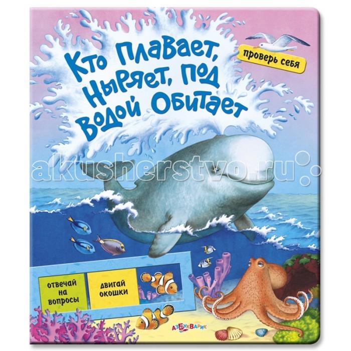 Азбукварик Книжка Проверь себя Кто плавает ныряет под водой обитает?