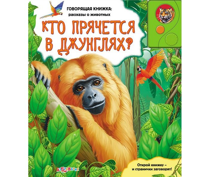 Азбукварик Книжка Кто прячется в джунглях?Книжка Кто прячется в джунглях?Эта говорящая книга сама расскажет ребенку познавательные истории о животных джунглей. На каждой страничке малыш услышит звуки тропического леса и удивительные голоса его обитателей. Он сможет побывает в африканских джунглях, на острове Мадагаскар, в Индии, в австралийском лесу и даже в непроходимых зарослях Амазонки. Маленького читателя ждет знакомство с обезьянами, удавом, туканом, крокодилом, индийским слоном и тигром, а также другими необычными животными.   Основные характеристики:  Размер: 21х24 см.<br>