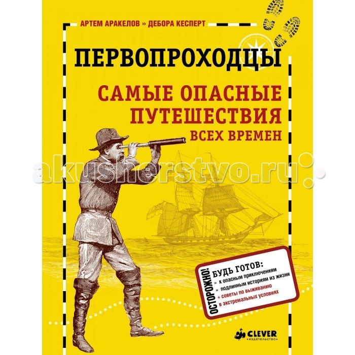Clever Энциклопедия Первопроходцы Самые опасные путешествия всех времен