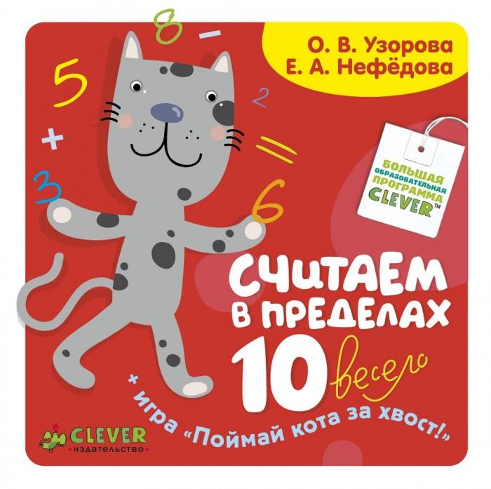 Clever Книга Считаем в пределах 10 веселоКнига Считаем в пределах 10 веселоClever Книга Считаем в пределах 10 весело.  Ребенок решает пример, большим и указательным пальчиком берет страничку в нужном месте, переворачивает ее - и . о чудо! Кот пойман за хвостик! Автор: Узорова О. В. Возраст: 4-6<br>