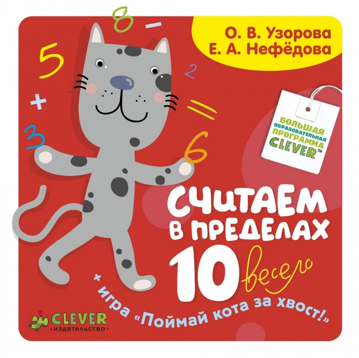 Clever Книга Считаем в пределах 10 весело