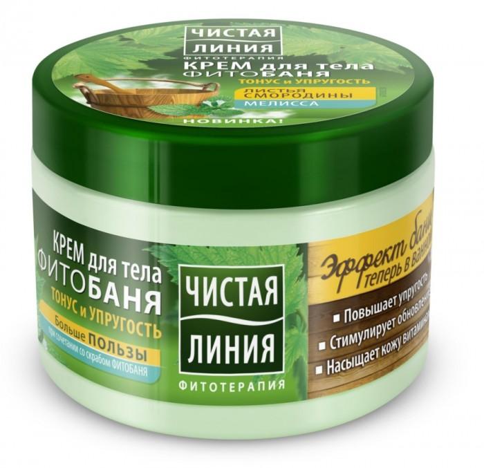 Чистая линия Крем для тела Фитобаня 400 млКрем для тела Фитобаня 400 млКрем для тела Фитобаня 400 мл  Повышает упругость.  Стимулирует обновление кожи.  Насыщает кожу витаминами.<br>