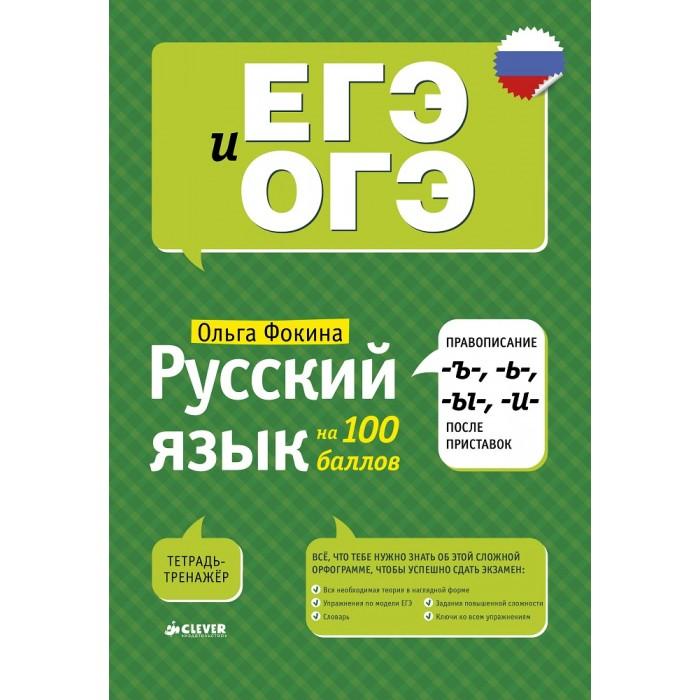 Clever Тетрадь-тренажер Фокина О. Русский язык на 100 баллов. Правописание -Ъ-,- Ь-, -Ы-, -И- после приставок